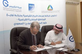 Image: RWDI to prepare design wind speed and climate zone maps for Arabian peninsula.